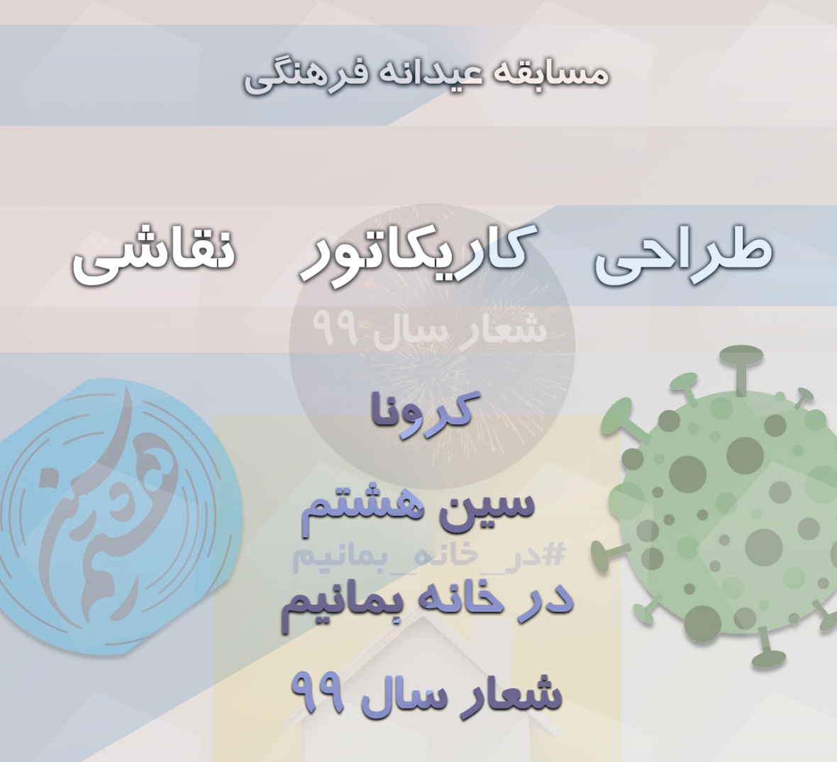 برگزیدگان نهمین روز مسابقه عیدانه فرهنگی خبرنگاران